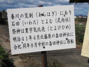 石田神社跡の説明板(多気郡明和町養川)