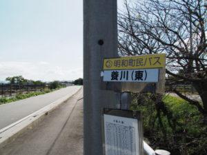 明和町民バス 養川(東) バス停