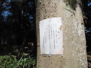 御造替のお知らせ、須賀神社(多気郡明和町行部)