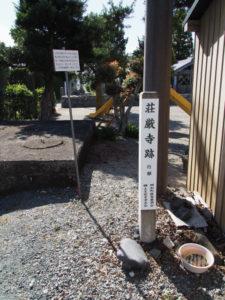 荘厳寺跡(多気郡明和町行部)
