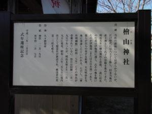 檜山神社の説明板(多気郡明和町行部)