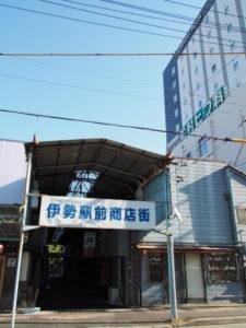 伊勢駅前商店街(伊勢市吹上)
