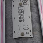 電柱番号板[市民病院前幹13]
