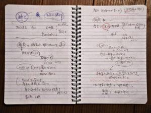 榎村寛之 講演会のメモ
