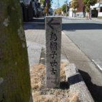 「鳥帽子世古」の道標
