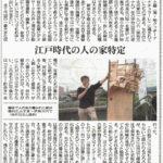 ふるさと再発見「ふすま解体ショー」始末記(奥村薫・古書店主)、中日新聞 2019年11月23日朝刊