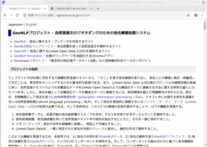 GeoNLPプロジェクト - 自然言語文のジオタギングのための地名情報処理システム
