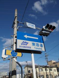 江ヶ室交番前(東海道)