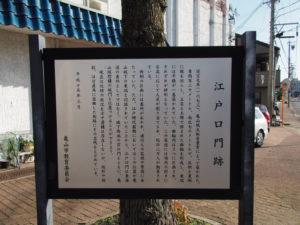 2 江戸口門跡(東海道 (15)亀山宿・A)