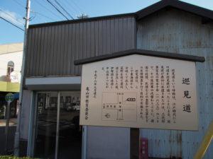 巡見道の説明板(亀山市教育委員会)