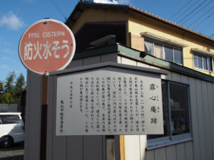 18 露心庵跡(東海道 (14)和田)
