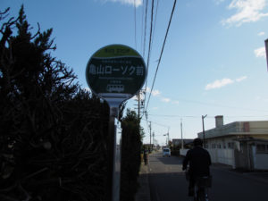 BUS STOP 亀山ローソク前 バス停