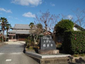11 多宝山 福善寺(東海道 (14)和田)