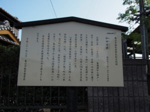 和田道標の説明板