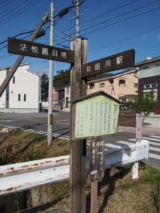 西信寺〜JR関西本線 井田川駅(東海道 (14)和田)