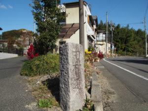 「田村道」の道標