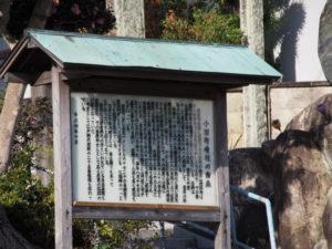 「小田町寺社の由来」説明板
