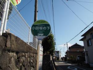 BUS STOP 小田坂の下 バス停