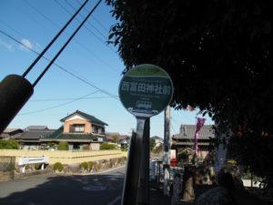 BUS STOP 西冨田神社前 バス停
