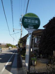 BUS STOP 西冨田東 バス停