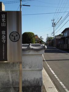 富光山 常念寺(東海道 (13)中富田・西富田・A)