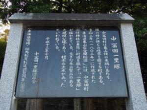 中冨田一里塚の説明板