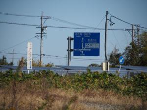国道1号の交通案内板