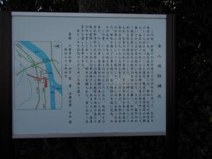 女人堤防碑文の説明板