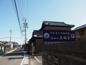 2 富田山 真福寺の駐車場(東海道 (13)中富田・西富田・A)