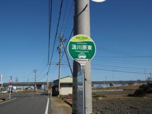 BUS STOP 汲川原東 バス停