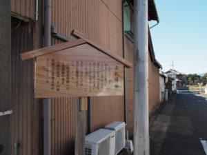 高札場跡の説明版(東海道 (12)庄野宿)