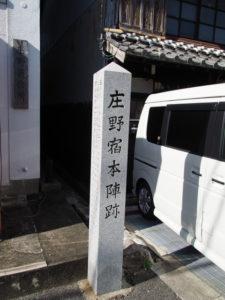 9 庄野宿本陣跡碑(東海道 (12)庄野宿)
