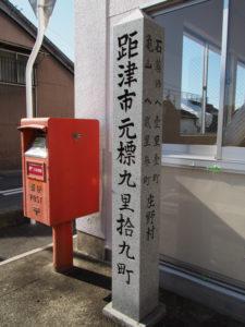 道路元標(東海道 (12)庄野宿)