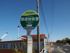 BUS STOP 国道加佐登 バス停