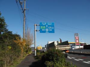 県道27号との交差点の案内板(国道1号)