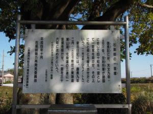 1 石薬師の一里塚の説明版(東海道 (12)庄野宿)