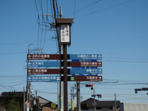 東海道 石薬師宿、現代の道標(東海道 (11)石薬師宿)