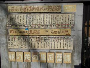 石薬師宿江戸時代の軒並図