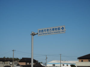 鈴鹿市考古博物館の案内板(国道1号)