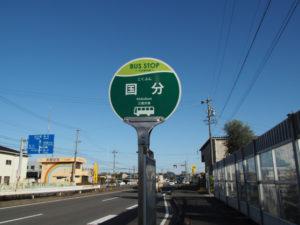 BUS STOP 国分 バス停