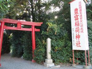12 豊富稲荷神社(東海道 (10)杖衝坂)