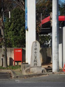 11 采女一里塚跡石標(東海道 (10)杖衝坂)