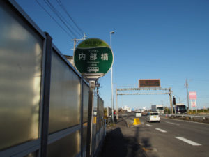 BUS STOP 内部橋 バス停