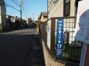 内部駅付近〜小古曽駅付近