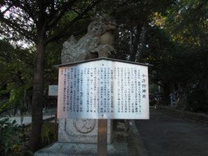 6 小許曽神社の説明板(東海道 (9)日永の追分)