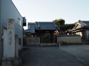 4 米田山大蓮寺(東海道 (9)日永の追分)