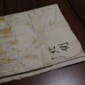 古文書の会(2019.12.07)@河邊七種神社社務所