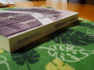『伊勢河崎商人館収蔵 山田羽書図録』三代目 松本敬古堂著
