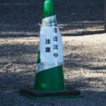 鳥居付近に置かれた「猿出没中 注意」のパイロン、伊雜宮(皇大神宮 別宮)