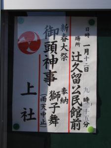 上社 御頭神事の巡舞案内(辻久留公民館前の掲示板)